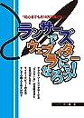 ランサーズでウェブライターになろう! All in one版): 「初心者でも月10万円稼げる!」