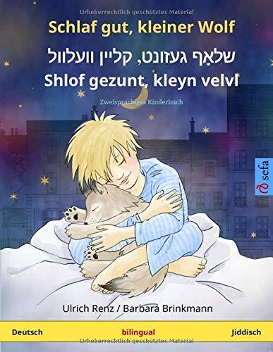 Schlaf gut, kleiner Wolf – Shlof gezunt, kleyn velvl (Deutsch – Jiddisch): Zweisprachiges Kinderbuch