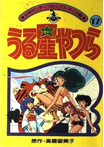 うる星やつら(アニメ版) 17 (少年サンデーコミックス)