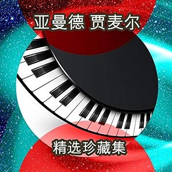 精选珍藏集 (Rerecorded)