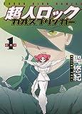超人ロック カオスブリンガー 1 (1巻)