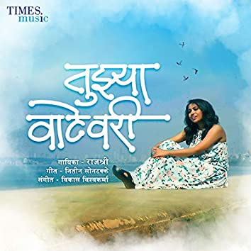 Tujhya Watevari - Single