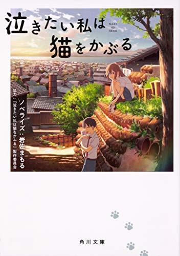 かぶる 猫 泣き たい を 私 netflix は 志田未来×花江夏樹『泣きたい私は猫をかぶる』Netflixで6月世界配信へ