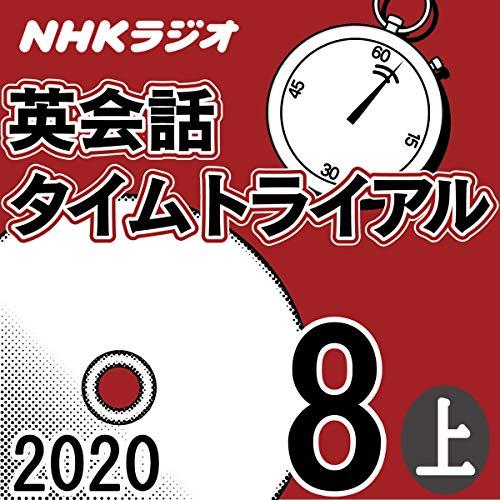 『NHK 英会話タイムトライアル 2020年8月号 上』のカバーアート