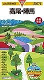山と高原地図 高尾・陣馬 2017 (登山地図 | マップル)