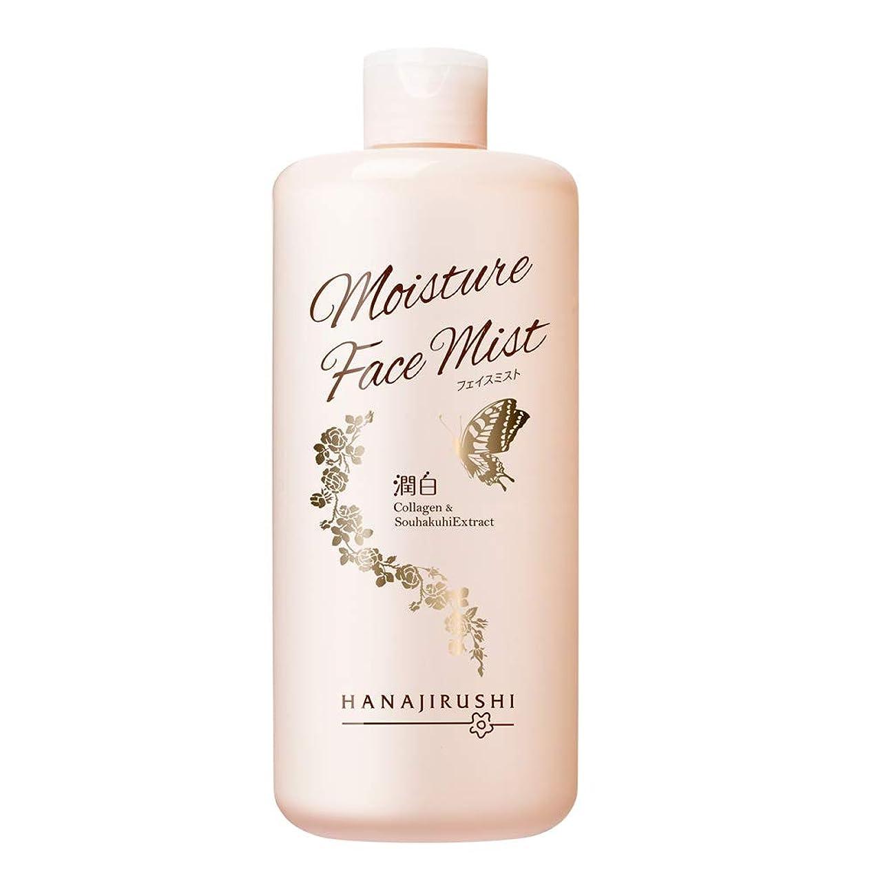 あそこ必要とする好む花印 超浸透ホワイト化粧水500ml 美白 しっとり シミ?そばかす対策