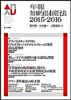 年報知的財産法2015-2016