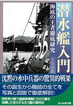 [木俣滋郎]の潜水艦入門 (光人社NF文庫)