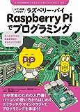 ジブン専用パソコン Raspberry Piでプログラミング: ゲームづくりから自由研究までなんだってできる! (子供の科学★ミライクリエイティブ)