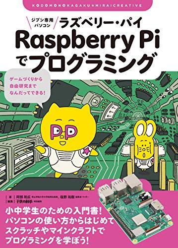 ジブン専用パソコン Raspberry Piでプログラミング: ゲームづくりから自由研究までなんだってできる! (子供...