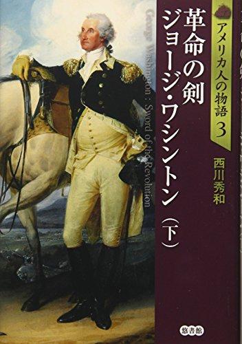 アメリカ人の物語3 革命の剣 ジョージ・ワシントン 下