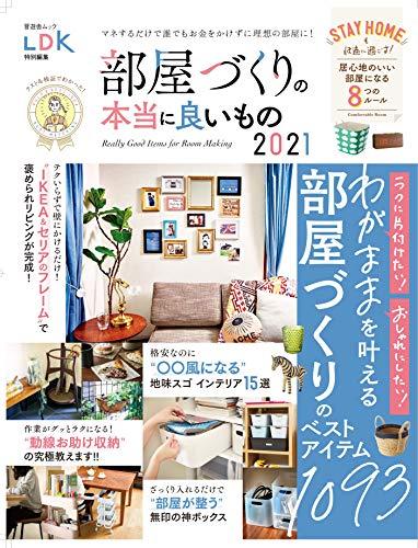 部屋づくりの本当に良いもの2021 (晋遊舎ムック)