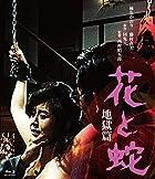 ロマンポルノ50周年記念・HDリマスター版ブルーレイ 花と蛇 地獄篇