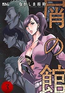 屑の館 : 3 (アクションコミックス)