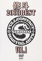 修斗 2003 BEST vol.1 [DVD]