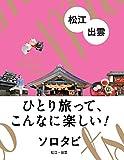 ソロタビ 松江・出雲 image