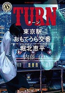 東京駅おもてうら交番・堀北恵平 4巻 表紙画像