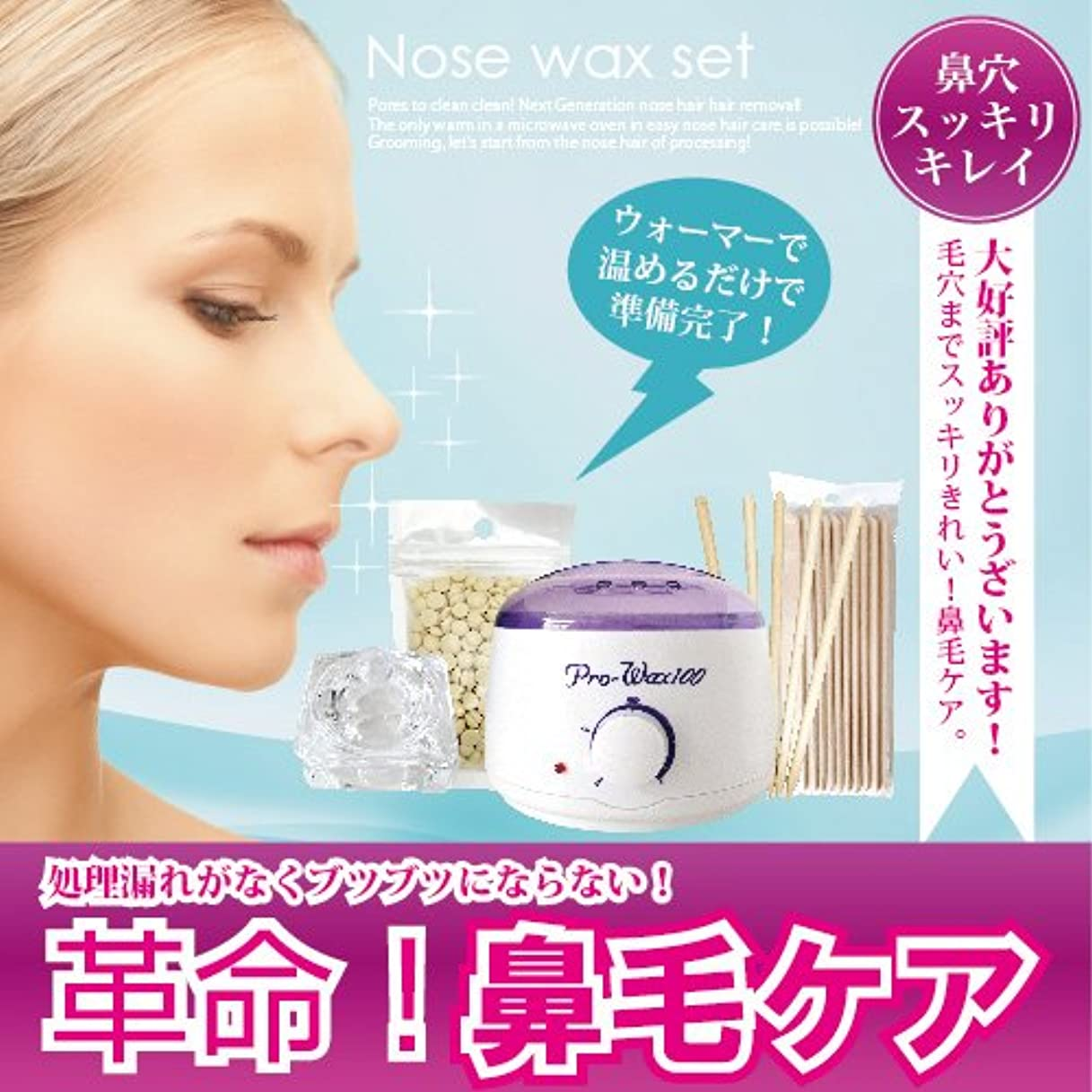 ドルリラックスニュージーランドブラジリアンワックス Nose wax setウォーマー付ノーズワックス鼻毛ケアセット(約12回分)