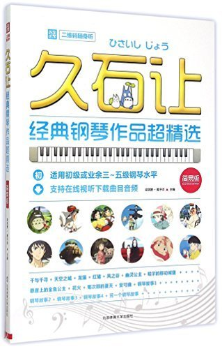 Joe Hisaishi Classics Piano Works Compilation (Express Edition) (Chinese Edition) by Liang Qiyun (2015-07-01)