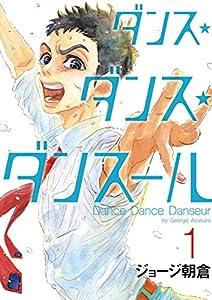 ダンス・ダンス・ダンスール 1巻 表紙画像