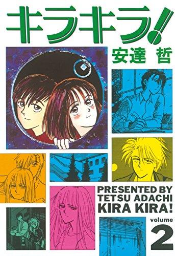 キラキラ!(2) (週刊少年マガジンコミックス)