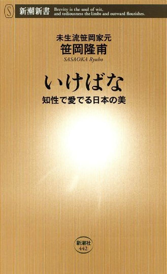 心理的る稼ぐいけばな―知性で愛でる日本の美―(新潮新書)