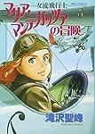 女流飛行士マリア・マンテガッツァの冒険 (3) (ビッグコミックス)