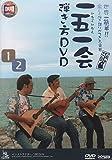 一五一会(いちごいちえ)弾き方DVD <2枚組> (世界一簡単!! 楽しく弾き語りができる...