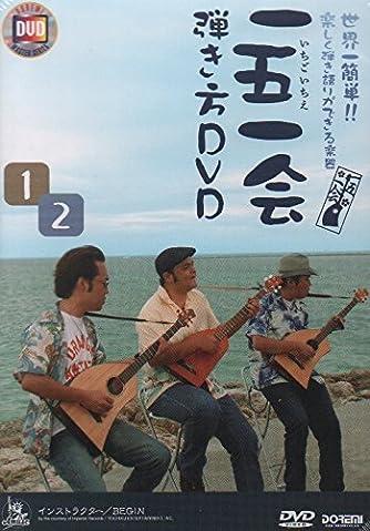 一五一会(いちごいちえ)弾き方DVD <2枚組> (世界一簡単!! 楽しく弾き語りができる楽器)