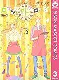 ロマンチカ クロック 3 (りぼんマスコットコミックスDIGITAL)