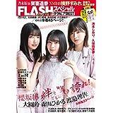 FLASHスペシャル グラビアBEST 2021年新年号 (FLASH増刊)