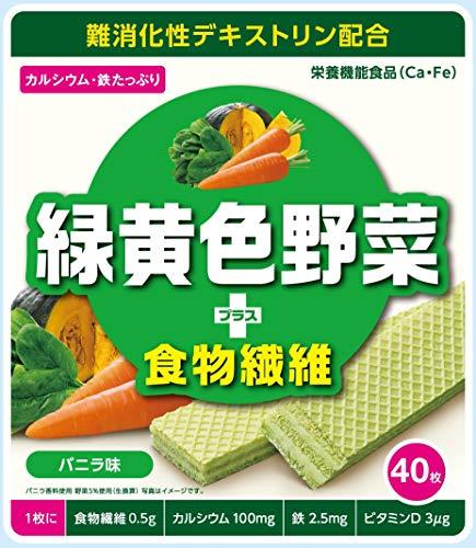 ハマダコンフェクト『40枚緑黄色野菜ウエハース』