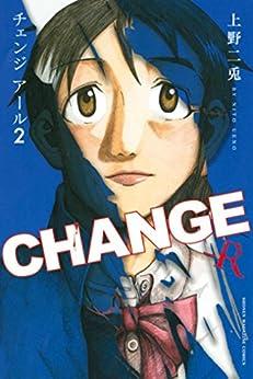 [上野二兎]のCHANGE-R(2) (週刊少年マガジンコミックス)