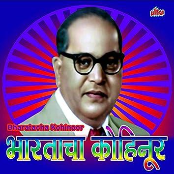 Bharatacha Kohinoor