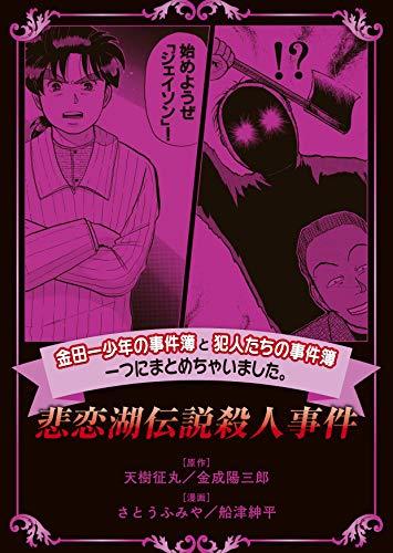 金田一少年の事件簿と犯人たちの事件簿 一つにまとめちゃいました。悲恋湖伝説殺人事件 (週刊少年マガジンコミックス)