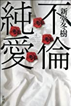 表紙: 不倫純愛   新堂 冬樹