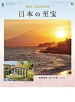 日本の至宝(富士山) 2019年カレンダー