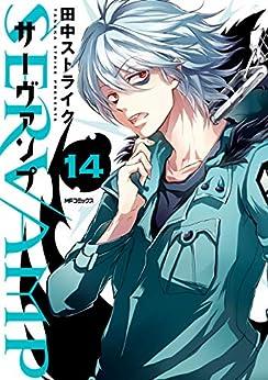SERVAMP-サーヴァンプ- 14 (MFコミックス ジーンシリーズ)