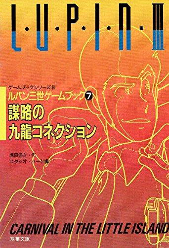 ルパン3世 謀略の九龍コネクション (双葉文庫―ゲームブックシリーズ)