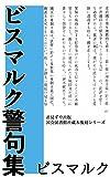 ビスマルク警句集: 『ビスマーク警句集』改題