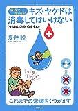 キズ・ヤケドは消毒してはいけない―痛くない!早く治る!「うるおい治療」のすすめ