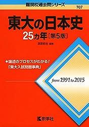 東大の日本史25カ年[第5版]・赤本・過去問