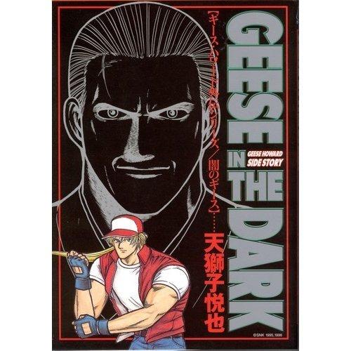 闇のギース (ゲーメストコミックス―ギース・ハワード外伝シリーズ)
