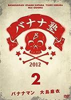 バナナ塾 VOL.2 [DVD]