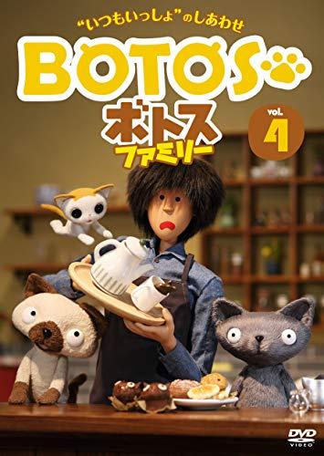 ボトスファミリー Vol.4 [DVD]