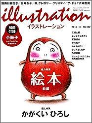 illustration ( イラストレーション ) 2010年 03月号 [雑誌]