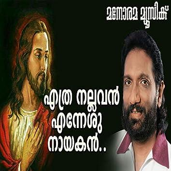 Ethra Nallavan Ennesunayakan