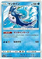 ポケモンカードゲーム/PK-SM8-027 マンタイン C