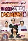 聖路加GENERAL 【内分泌疾患】(上)/ケアネットDVD