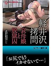 軽井沢拷問【哀母娘と脱獄囚】 (フランス書院文庫)